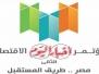 Akhbar ElYoum Economic Conference 2015